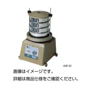 【送料無料】電動ふるい ANF-30【代引不可】