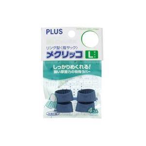 (業務用300セット) プラス メクリッコ KM-303 L ブルー 袋入 ×300セット【代引不可】【北海道・沖縄・離島配送不可】