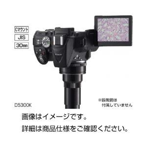 【送料無料】顕微鏡用一眼レフD画像システム D5300K【代引不可】