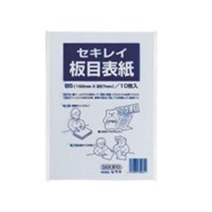 【送料無料】(業務用200セット) セキレイ 板目表紙 ITA70FP B5判 10枚入 ×200セット【代引不可】