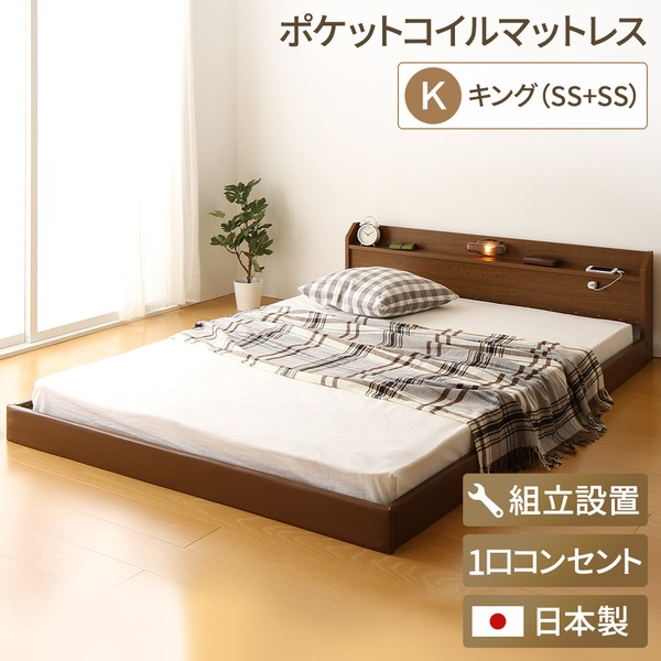 【送料無料】〔組立設置費込〕 日本製 連結ベッド 照明付き フロアベッド キングサイズ(SS+SS) (ポケットコイルマットレス付き) 『Tonarine』トナリネ ブラウン  【代引不可】