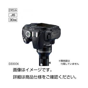 【送料無料】顕微鏡用一眼レフD画像システムD3300KFS2【代引不可】