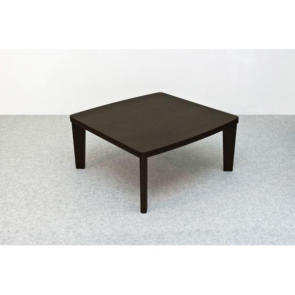 【送料無料】カジュアルこたつテーブル 本体 〔正方形 75cm×75cm〕 ブラウン リバーシブル天板 テーパー加工脚【代引不可】