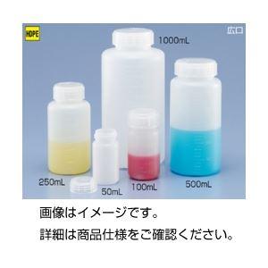 (まとめ)ポリ広口瓶(中栓無し)WN-100〔×50セット〕【代引不可】