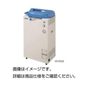 【送料無料】オートクレーブ HV-110LB【代引不可】