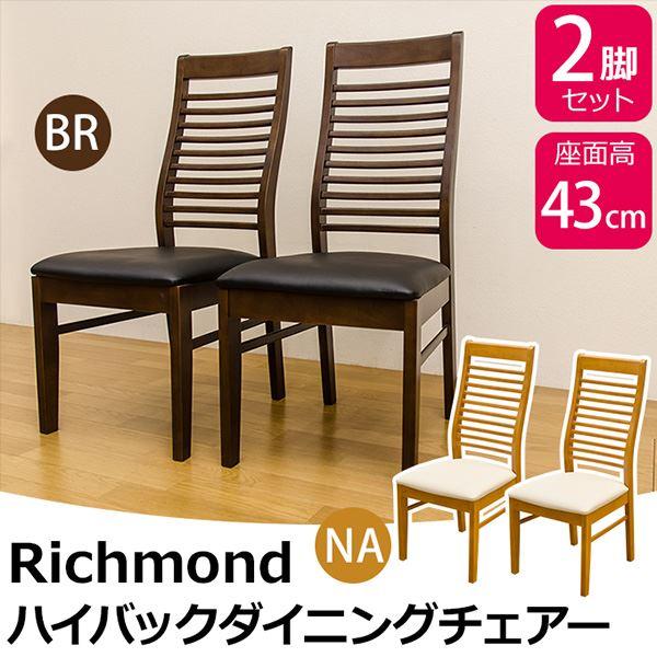 【送料無料】ダイニングチェア/リビングチェア 〔2脚入り〕 木製 張地:合成皮革/合皮 ハイバック仕様 Richmond ブラウン 〔完成品〕【代引不可】