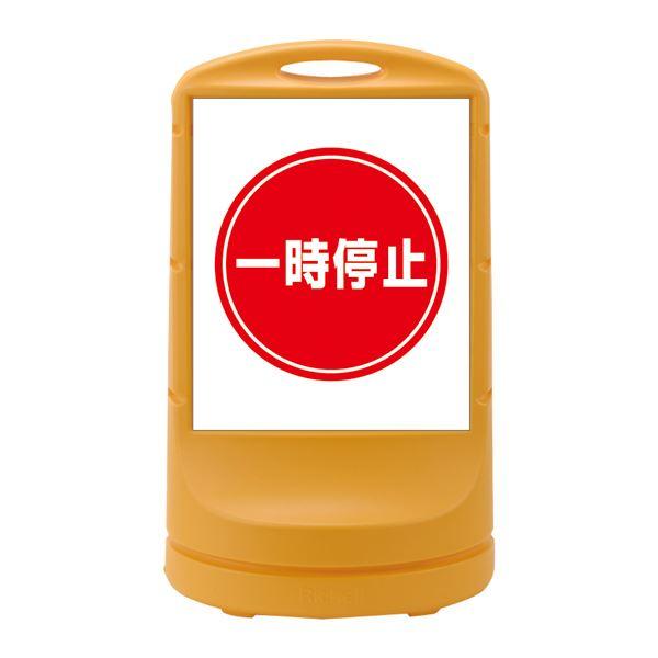 【送料無料】スタンドサイン 一時停止 RSS80-6 ■カラー:イエロー 〔単品〕【代引不可】
