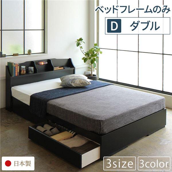 【送料無料】照明付き 宮付き 国産 収納ベッド ダブル (フレームのみ) ブラック 『STELA』ステラ 日本製ベッドフレーム【代引不可】