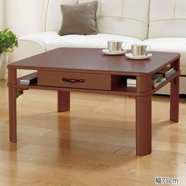 引き出し付折れ脚テーブル ダークブラウン 幅75cm【代引不可】【北海道・沖縄・離島配送不可】