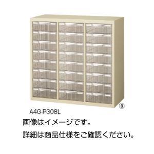 【送料無料】整理ケース A4G-P308L【代引不可】