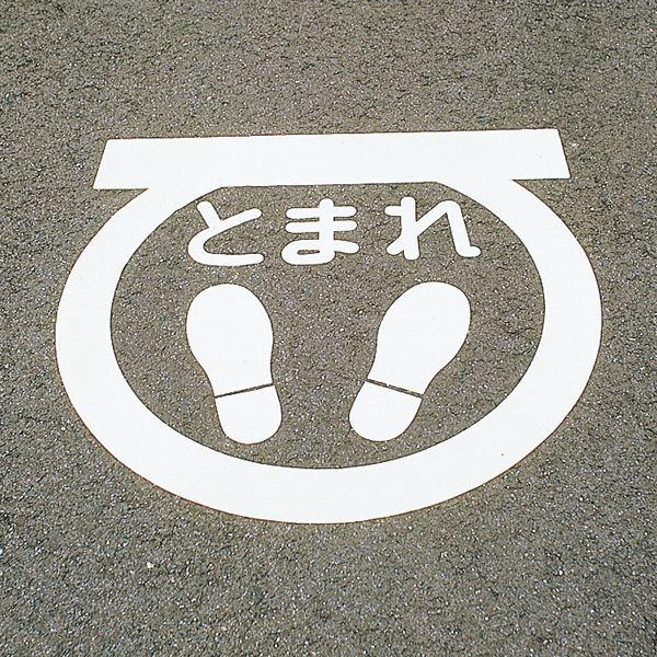 路面標示サインマークテープ とまれ RHM-1【代引不可】【北海道・沖縄・離島配送不可】