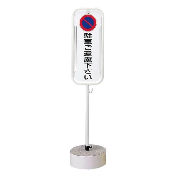 【送料無料】駐車禁止スタンド NO PARKING / 駐車ご遠慮下さい S-6300K【代引不可】