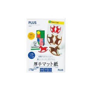 【送料無料】(業務用100セット) プラス 厚手マット紙 IT-125MC A4 50枚【代引不可】