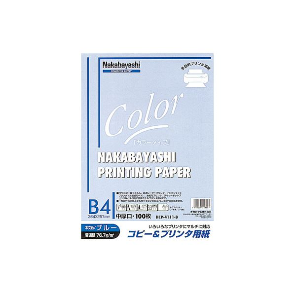 【送料無料】(業務用セット) コピー&プリンタ用紙 カラータイプ B4 100枚入 HCP-4111-B〔×20セット〕【代引不可】