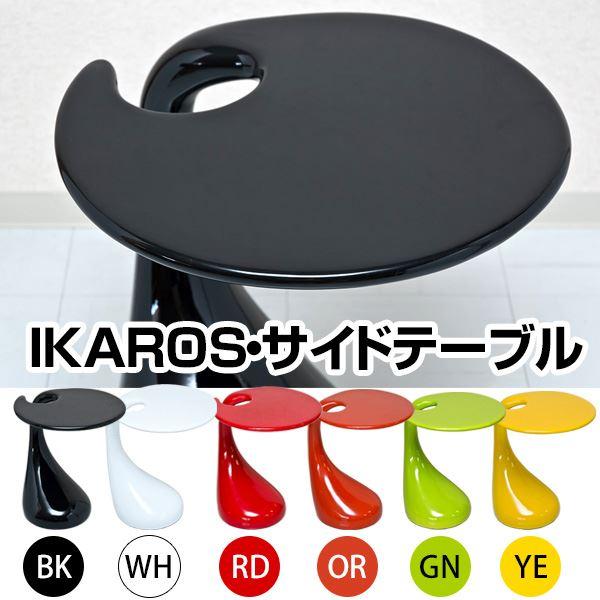 【送料無料】サイドテーブル/ラウンドテーブル 〔ホワイト〕 高さ56cm FRP/強化プラスチック ミッドセンチュリー風 『IKAROS』【代引不可】