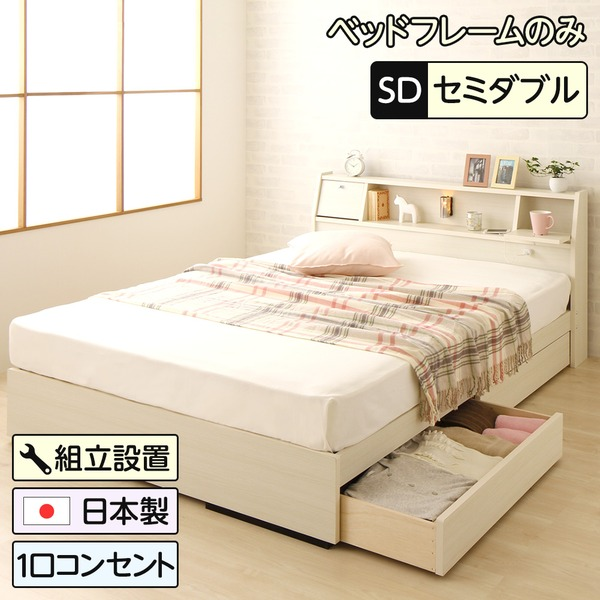 【送料無料】〔組立設置費込〕 日本製 照明付き フラップ扉 引出し収納付きベッド セミダブル (フレームのみ)『AMI』アミ ホワイト木目調 宮付き 白 【代引不可】