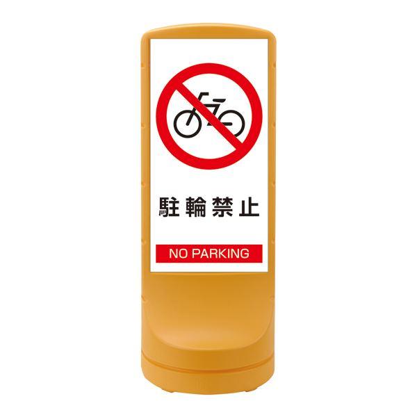 【送料無料】スタンドサイン 駐輪禁止 NO PARKING RSS120-3 ■カラー:イエロー 〔単品〕【代引不可】