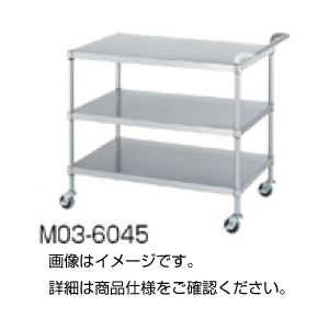 【送料無料】ステンレスワゴン(枠付3段)M30-6045【代引不可】