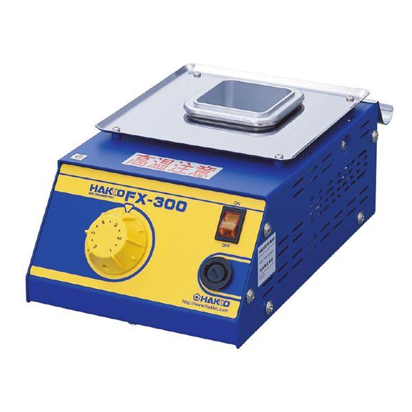 【送料無料】白光 FX300-01 鉛フリー対応アナログはんだ槽【代引不可】