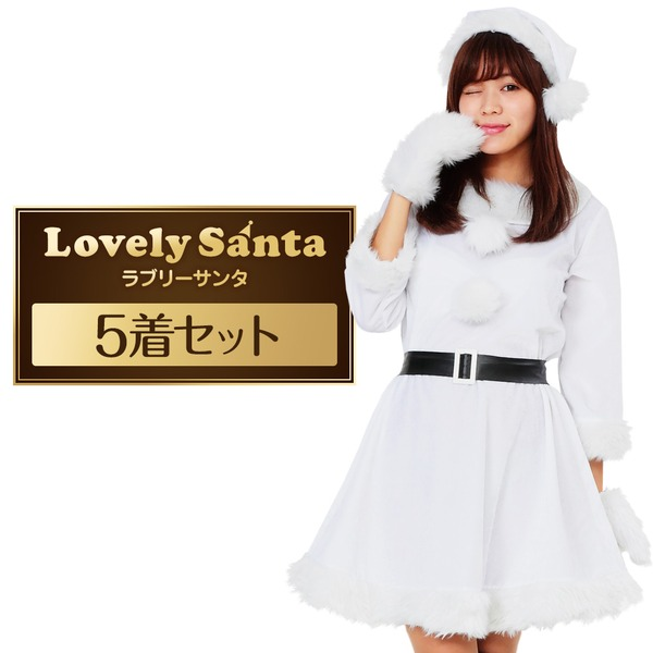 サンタ コスプレ 白 ホワイト レディース <帽子&ベルト&手袋セット> まとめ買い 〔Peach×Peach ラブリーサンタクロース ホワイト(白) ワンピース (×5着セット) 〕 クリスマスコスプレ サンタクロース衣装【代引不可】