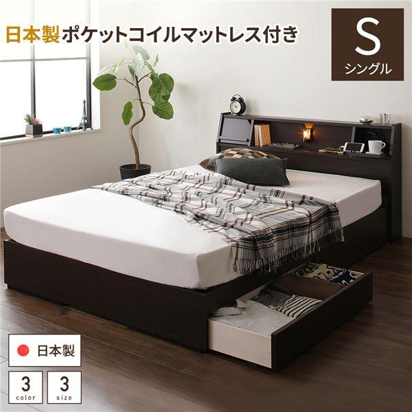 【送料無料】日本製 照明付き 宮付き 収納付きベッド シングル (SGマーク国産ポケットコイルマットレス付) ダークブラウン 『FRANDER』 フランダー【代引不可】