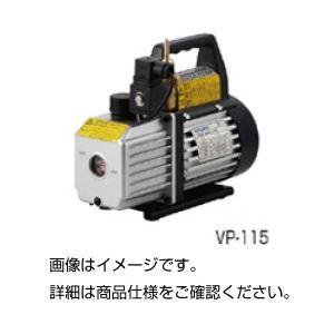 【送料無料】小型真空ポンプ VP-115【代引不可】