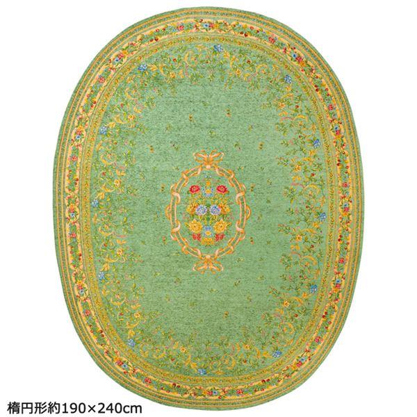 【送料無料】ブーケ柄ゴブラン織カーペット グリーン 楕円形約190×240cm【代引不可】