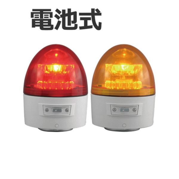 日恵製作所 電池式LED回転灯 ニコカプセル VL11B-003A 乾電池式 Ф118 防滴 黄【代引不可】【北海道・沖縄・離島配送不可】