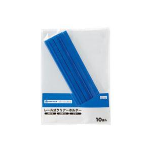 【送料無料】(業務用100セット) ジョインテックス レールホルダー再生 A4青10冊 D101J-BL【代引不可】