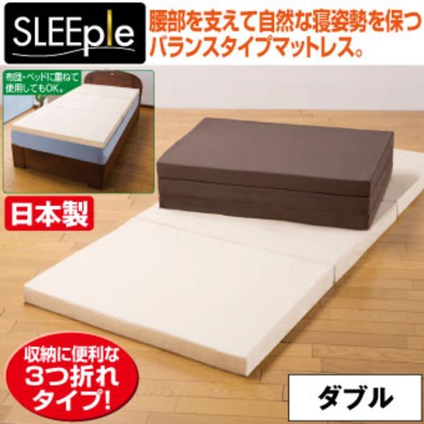 【送料無料】腰を支える三つ折りバランスマットレス 〔ダブルサイズ〕 日本製 ベージュ【代引不可】