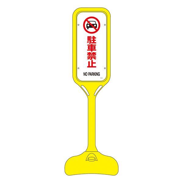 【送料無料】ポップスタンド 駐車禁止 PS-2S 〔単品〕【代引不可】