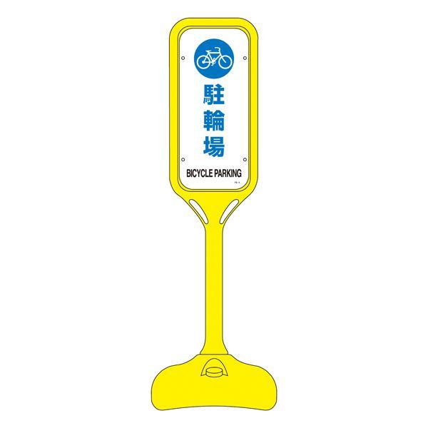 ポップスタンド 駐車場 PS-4S 〔単品〕【代引不可】【北海道・沖縄・離島配送不可】