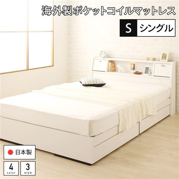 【送料無料】国産 フラップテーブル付き 照明付き 収納ベッド シングル (ポケットコイルマットレス付き)『AJITO』アジット ホワイト 宮付き 白【代引不可】