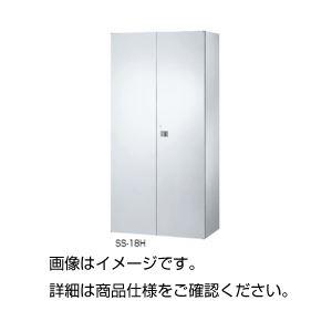 【送料無料】薬品庫 両開き扉 SS-18H【代引不可】