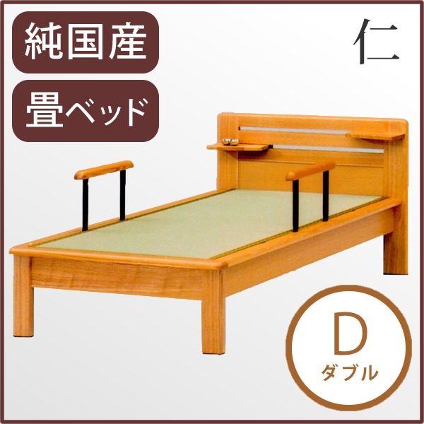【送料無料】純国産 畳ベッド ダブル 「仁」 い草たたみ 天然木 〔日本製〕【代引不可】