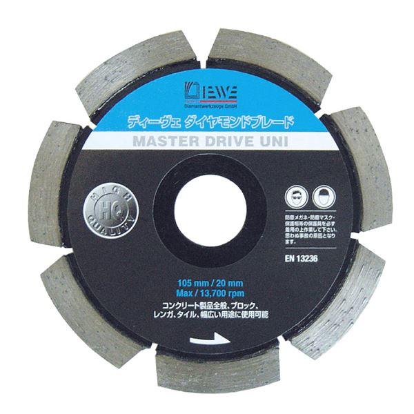 DIEWE(ディーベ) MSD-125 マスタードライブUNI125MM ダイヤモンドカッター【代引不可】