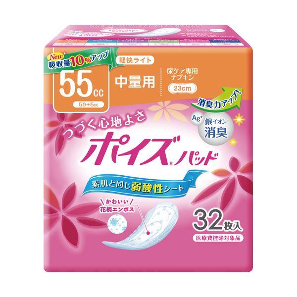 日本製紙クレシア ポイズパッド 軽快ライト 32枚 12P【代引不可】