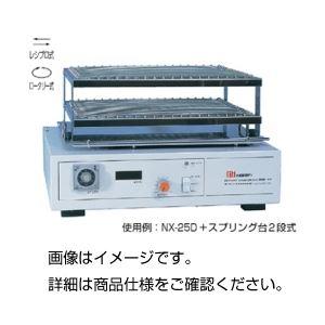 【送料無料】卓上振とう器 NX-25D【代引不可】