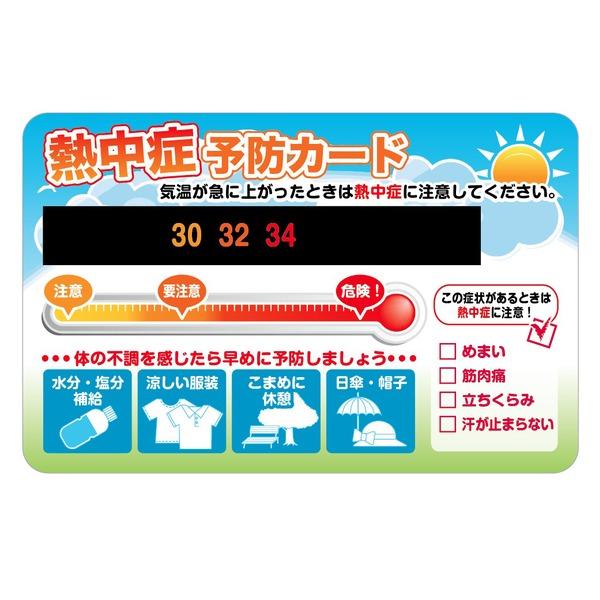 熱中症予防カード・NE2 〔100枚セット〕【代引不可】