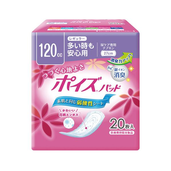 日本製紙クレシア ポイズパッド レギュラー 20枚 12P【代引不可】