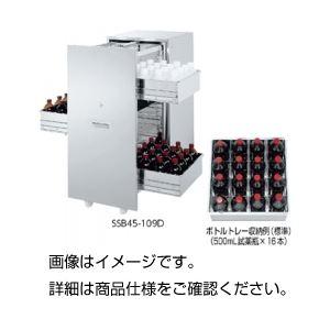 【送料無料】スライド式薬品庫 SSB45-109D【代引不可】