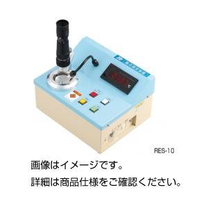 【送料無料】融点測定装置 RFS-10【代引不可】