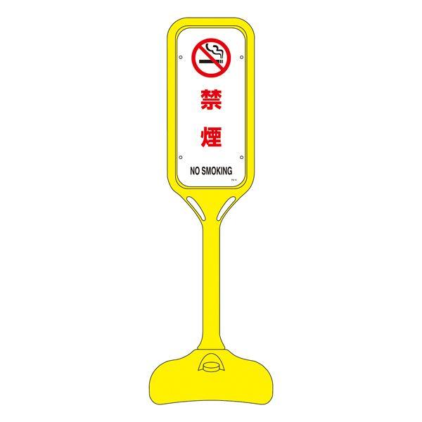 【送料無料】ポップスタンド 禁煙 PS-5W 〔単品〕【代引不可】