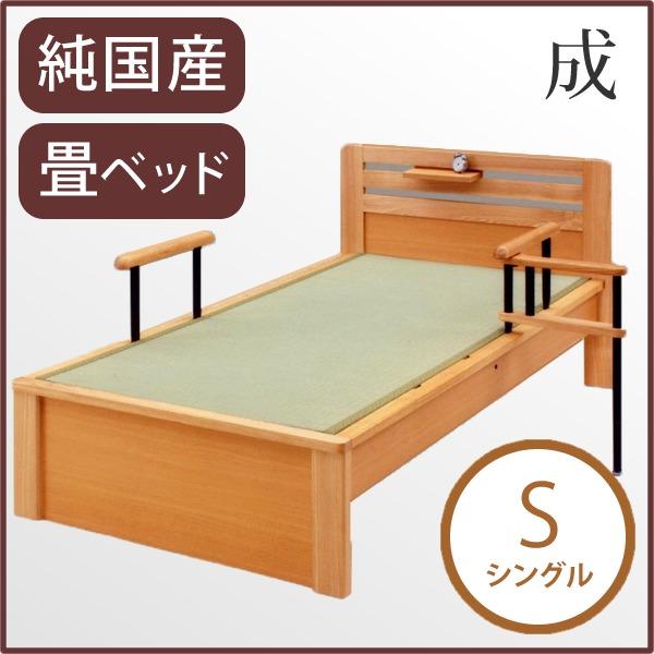 【送料無料】純国産 畳ベッド シングル 「成」 (ヘッドシェルフ×1個付き) い草たたみ 天然木 〔日本製〕【代引不可】