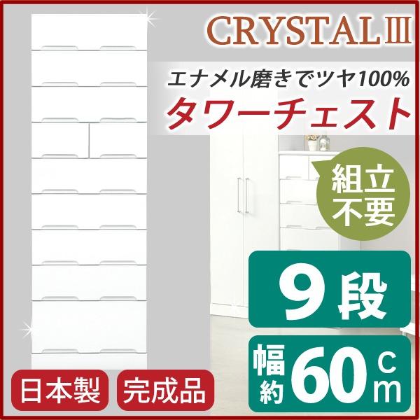 【送料無料】タワーチェスト 〔幅60cm〕 スライドレール付き引き出し 日本製 ホワイト(白) 〔完成品 開梱設置〕【代引不可】