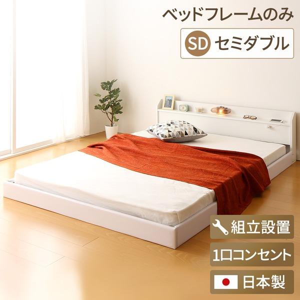 〔組立設置費込〕 日本製 フロアベッド 照明付き 連結ベッド セミダブル (フレームのみ)『Tonarine』トナリネ ホワイト 白  【代引不可】【北海道・沖縄・離島配送不可】