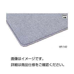 【送料無料】除電マット MR-146(900×1500mm)【代引不可】