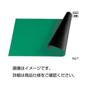【送料無料】静電マット RM-T【代引不可】
