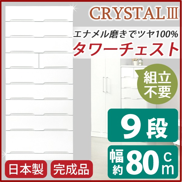 【送料無料】タワーチェスト 〔幅80cm〕 スライドレール付き引き出し 日本製 ホワイト(白) 〔完成品 開梱設置〕【代引不可】
