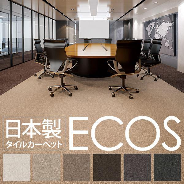 【送料無料】スミノエ タイルカーペット 日本製 業務用 防炎 制電 ECOS SG-505 50×50cm 10枚セット 〔日本製〕【代引不可】